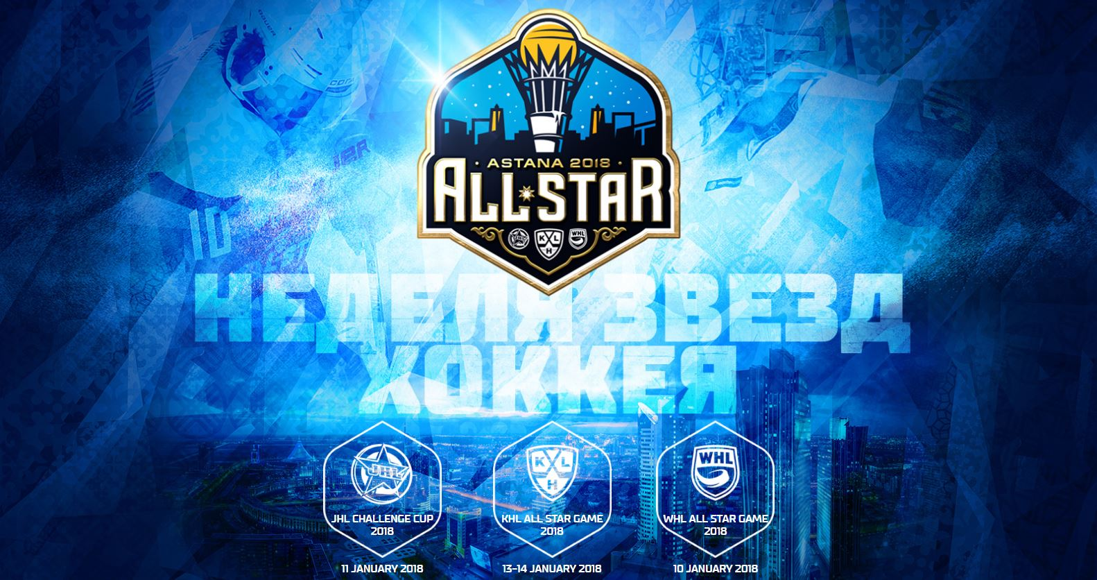 ALL_STAR_WEEK_web-site (2)EN.jpg